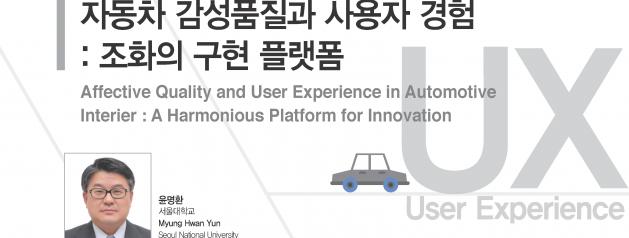 [오토저널 2015.02] 자동차 감성품질과 사용자 경험 – 조화의 구현 플랫폼