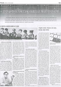 성대신문기사1