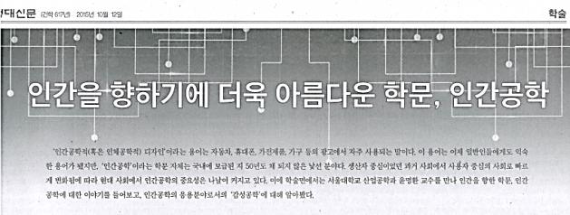 [성대신문]인간을 향하기에 더욱 아름다운 학문, 인간공학