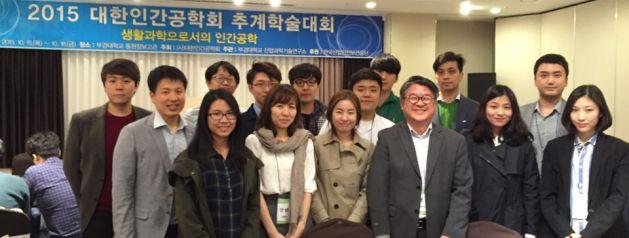 2015 추계 대한인간공학회 in 부산