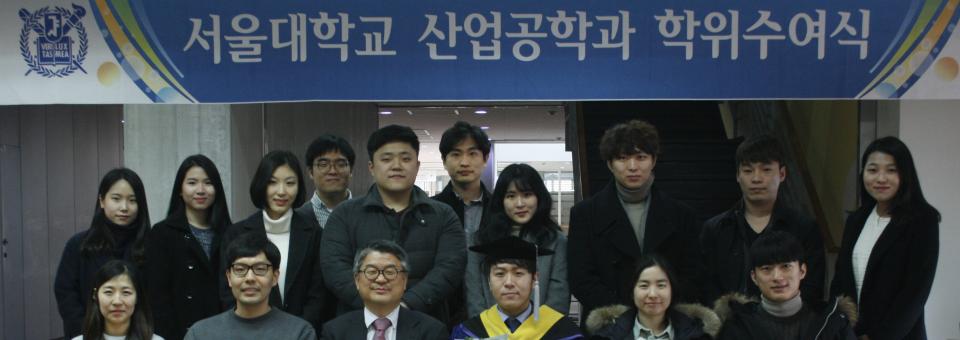 2017년 전기 학위 수여식